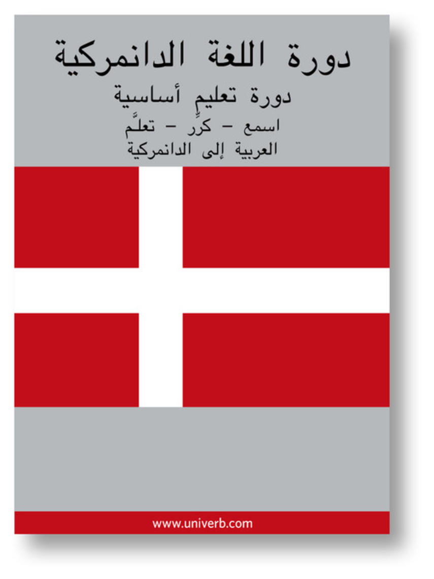 Ann-Charlotte Wennerholm: Danish course (from arabic) : Basic